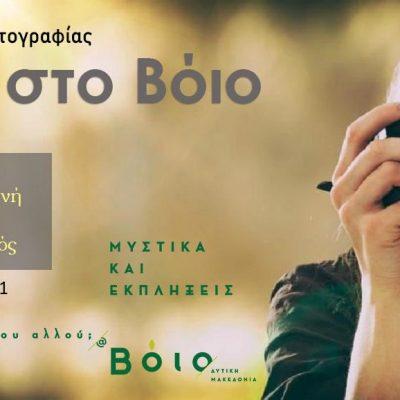 Δήμος Βοΐου: Διαγωνισμός Φωτογραφίας με θέμα το Βόιο – Ανοιχτή πρόσκληση συμμετοχής