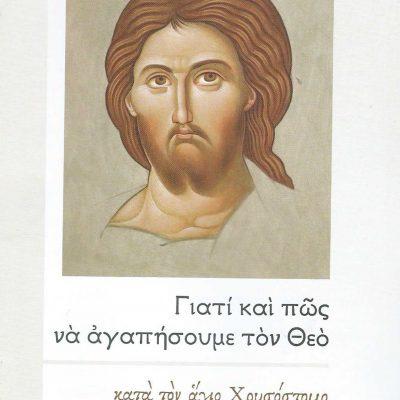 Εξαμηνιαίο μνημόσυνο, την ημέρα της γιορτής του,  για τον αρχιμανδρίτη Αυγουστίνο Μύρου, στο Παλαιογράτσανο,  Ενορία της Ιεράς Μητροπόλεως Σερβίων και Κοζάνης  (του παπαδάσκαλου Κωνσταντίνου Ι. Κώστα)