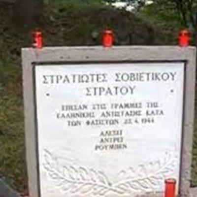 Εορδαία: Στο Μεσόβουνο ο Ρώσος Πρόξενος για το μνημόσυνο των Σοβιετικών στρατιωτών