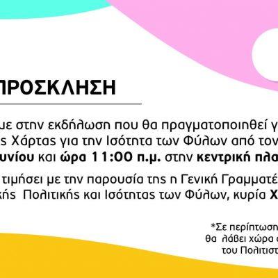 Δήμος Σερβίων: Yπογραφή της Ευρωπαϊκής Χάρτας για την Ισότητα των Φύλων, την Πέμπτη 24 Ιουνίου