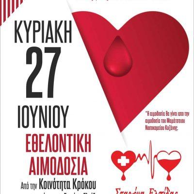 """Η Κοινότητα Κρόκου Κοζάνης σε συνεργασία με το Σύλλογο """"Σταγόνα – Ελπίδας""""  διοργανώνει, την Κυριακή 27 Ιουνίου, εθελοντική αιμοδοσία"""