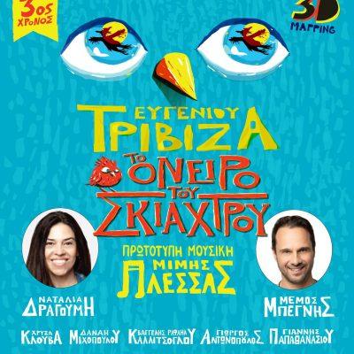"""""""Το Όνειρο του Σκιάχτρου"""", στις 13 Ιουλίου, στο Υπαίθριο Δημοτικό Θέατρο Κοζάνης"""