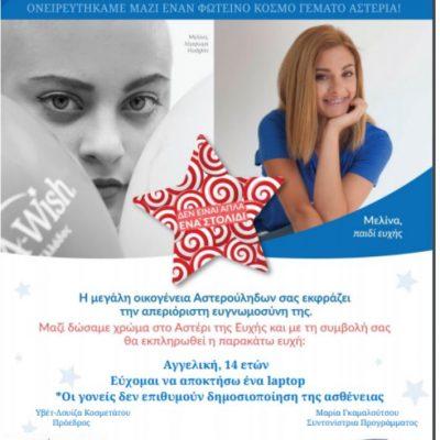 Τo 3ο Γυμνάσιο Κοζάνης πραγματοποιεί την ευχή ενός παιδιού από το Make a Wish – Κάνε μια Ευχή Ελλάδος