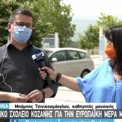 kozan.gr: Μια μαθήτρια, ένας καθηγητής κι ο Διευθυντής του Καλλιτεχνικού Σχολείου στον Κλείτο Κοζάνης μιλούν για τις δυνατότητες του σχολείου με αφορμή βίντεο που ετοίμασαν για την ευρωπαϊκή μέρα μουσικής  (Βίντεο)