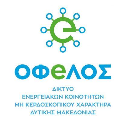 Τη δέσμευση των φορέων της περιοχής για την προώθηση του Θεσμού των Ενεργειακών Κοινοτήτων Μη Κερδοσκοπικού Χαρακτήρα ζητά το Δίκτυο Ενεργειακών Κοινοτήτων Οφeλος