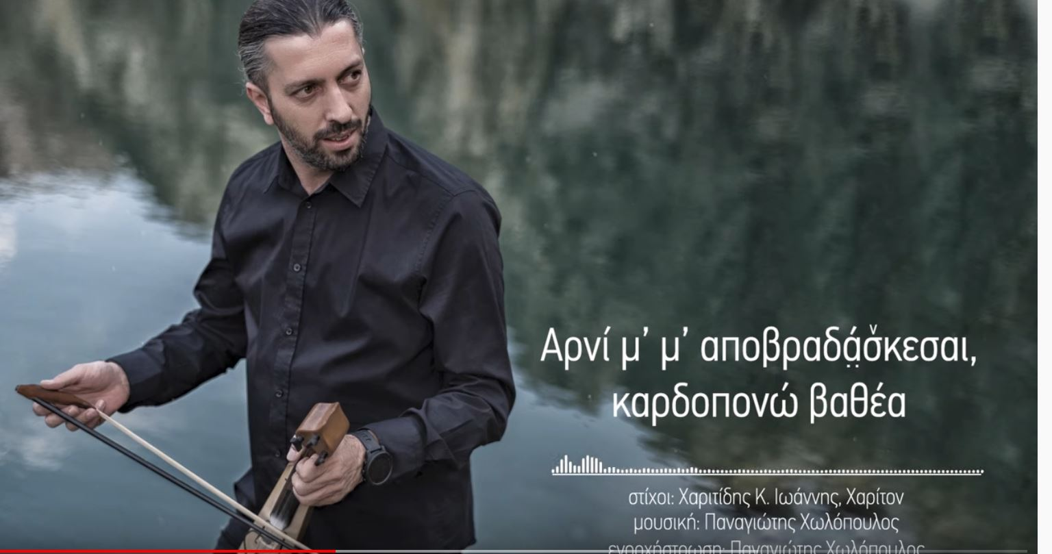"kozan.gr: ""Αρνί μ' μ' αποβραδάσκεσαι"", το νέο τραγούδι του Παναγιώτη Χωλόπουλου από το Μαυροδένδρι Κοζάνης (Βίντεο)"