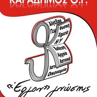 Από το φροντιστήριο «ΚΑΡΑΔΗΜΟΣ Θ ΚΑΙ ΣΙΑ Ο.Ε» στην Κοζάνη, ζητούνται καθηγητές για εργασία ή συνεργασία