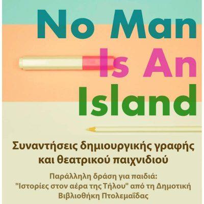 Το πρόγραμμα φιλαναγνωσίας «Ιστορίες στον αέρα» της Δημοτικής Βιβλιοθήκης Πτολεμαΐδας στο νησί της Τήλου
