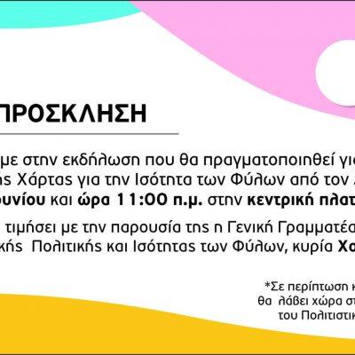 Eκδήλωση για την υπογραφή της Ευρωπαϊκής Χάρτας για την Ισότητα των Φύλων την Πέμπτη 24 Ιουνίου 2021 και ώρα 11:00 στα Σέρβια