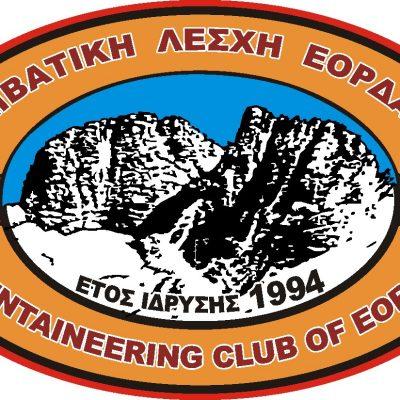 Ορειβατική Λέσχη Εορδαίας Πτολεμαΐδας: Στα Μονοπάτια της Ειρήνης Παρασκευή 22-10-2021