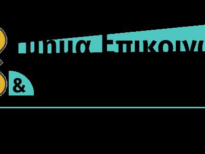 Πανεπιστήμιο Δυτικής Μακεδονίας:Το Τμήμα Επικοινωνίας και Ψηφιακών Μέσων ανάμεσα στα πέντε Τμήματα, πανελλαδικά, με προοπτικές καριέρας