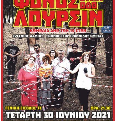 """Θεατρική παράσταση """"Φόνος στην οδό Λουρσιν"""", την Τετάρτη 30 Ιουνίου, στο Υπαίθριο Δημοτικό Θέατρο Κοζάνης"""