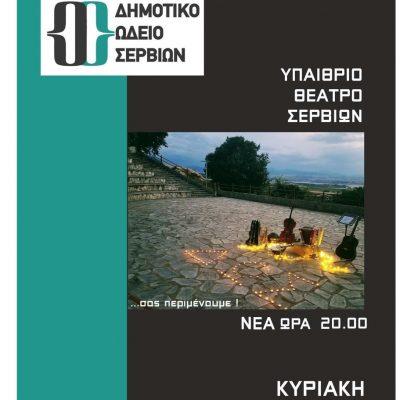 Αλλαγή ώρας έναρξης της Καλοκαιρινής συναυλίας του Δημοτικού Ωδείου Σερβίων – Νέα ώρα έναρξης: 20:00