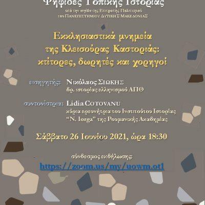 Εταιρεία Δυτικομακεδονικών Μελετών: Εκκλησιαστικά μνημεία της Κλεισούρας Καστοριάς: κτίτορες, δωρητές και χορηγοί
