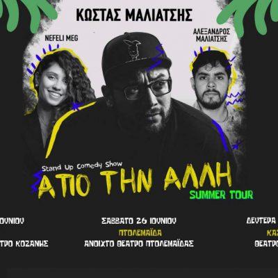 «Από την άλλη» Stand Up Comedy Show με τον  Κώστα Μαλιάτση, την Παρασκευή 25/6 στην Κοζάνη και το  Σαββάτο 26/6 στην Πτολεμαΐδα