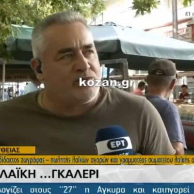 Kozan.gr: Μία γκαλερί στην κεντρική λαϊκή αγορά της Κοζάνης (Βίντεο)