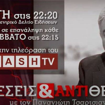 O Παναγιώτης Τσαρτσιανίδης επιστρέφει στην τηλεόραση του FLASH, από την Τρίτη 29 Ιουνίου