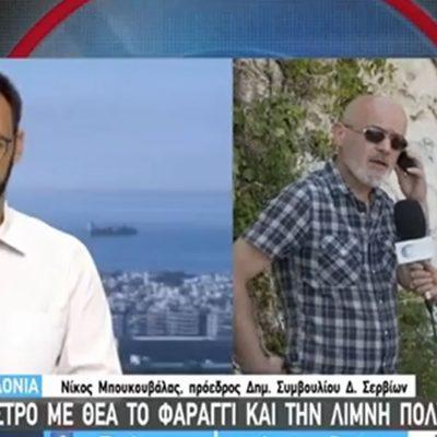 kozan.gr: Ο Πρόεδρος του Δημοτικού Συμβουλίου Σερβίων, Ν. Μπουκουβάλας, παρουσίασε, σήμερα, σε ζωντανή σύνδεση με την ΕΡΤ3, το φαράγγι των Σερβίων (Bίντεο)