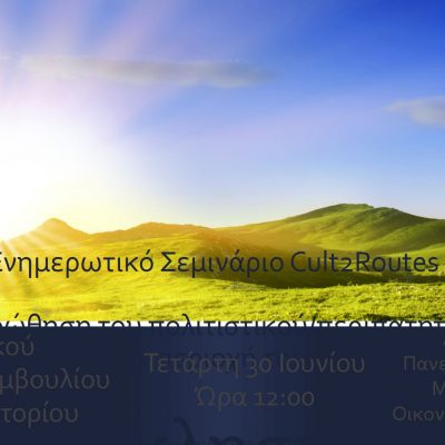 Eνημερωτικό σεμινάριο με θέμα «Προώθηση του περιπατητικού /πολιτιστικού τουρισμού στην περιοχή του Γράμμου»