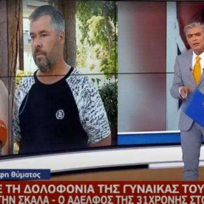 """Στην εκπομπή """"Live News"""" του MEGA παρουσιάσθηκε το απόγευμα της Δευτέρας 28/6 η υπόθεση της δολοφονίας της Χρυσούλας Βλάχου από την Κοζάνη (Βίντεο)"""