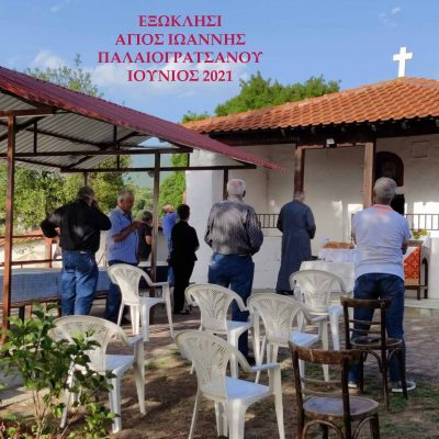 Μέσα στα πολλά της παραλίμνιας ζώνης Αλιάκμονα-Πολυφύτου, δύο πανέμορφα στους πρώτους λοφίσκους των Πιερίων ιστορικά εξωκλήσια, πανηγύρισαν τη γιορτή τους: Τα Εξωκλήσια του Αγίου Ιωάννου του Προδρόμου και του Αγίου Αθανασίου Παλαιογρατσάνου (του παπαδάσκαλου Κωνσταντίνου Ι. Κώστα)