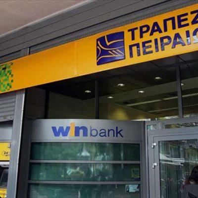 kozan.gr: Το sms που λαμβάνουν οι πελάτες της Τράπεζας Πειραιώς στην Κοζάνη για το κατάστημα επί της οδού Ελ. Βενιζέλου 2 & Λιούφη