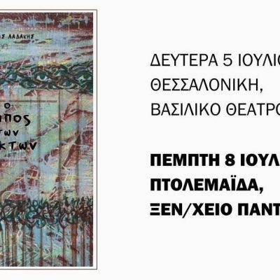 Βιβλιοπαρουσίαση στην Πτολεμαΐδα: Γιάννης Λαδάκης, Ο Κήπος των Κάκτων, την Πέμπτη 8 Ιουλίου