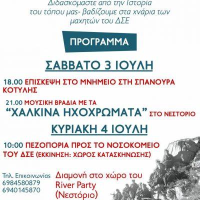 Οργανώσεις του ΚΚΕ και της ΚΝΕ στη Δυτική Μακεδονία: Επίσκεψη στην περιοχή του Γράμμου στην Καστοριά,τοΣαββατοκύριακο 3 και 4 Ιουλίου