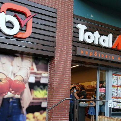 Με το Τotal Market …κερδίζεις στα σίγουρα – Επισκεφτείτε το κατάστημά μας στην Κοζάνη, επί της οδού Δημοκρατίας 39 …και κερδίστε!