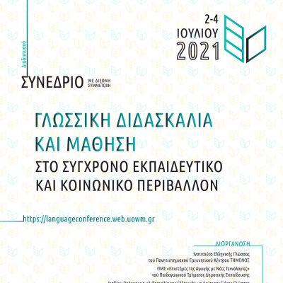 Πανεπιστήμιο Δυτικής Μακεδονίας: Διαδικτυακό Συνέδριο: «Γλωσσική Διδασκαλία και Μάθηση στο Σύγχρονο Εκπαιδευτικό και Κοινωνικό Περιβάλλον»