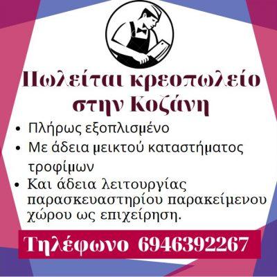 Πωλείται κρεοπωλείο στην Κοζάνη πλήρως εξοπλισμένο