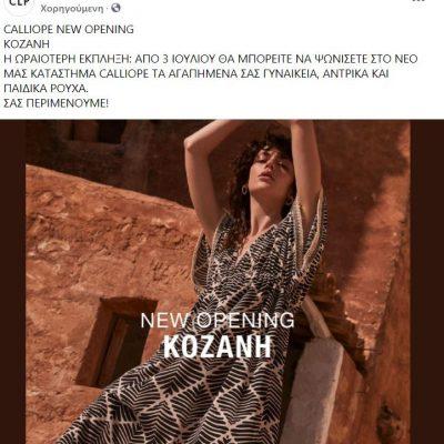 kozan.gr: Στις 3 Ιουλίου ανοίγει στην Κοζάνη, στο κέντρο της πόλης, επί της οδού Ειρήνης 1 (πρώην Mind Bar), η Ιταλική πολυεθνική αλυσίδα ενδυμάτων Calliope