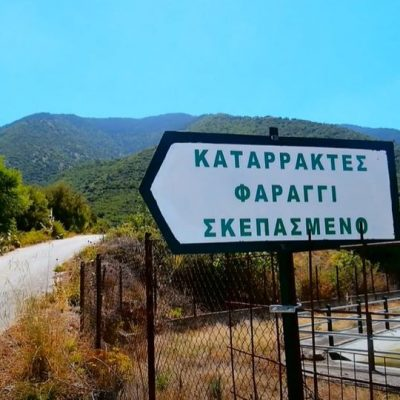 kozan.gr: Μια δεκάλεπτη ξενάγηση στο Φαράγγι Σκεπασμένου στο Βελβεντό, όπως την κατέγραψε ένας επισκέπτης (Βίντεο)