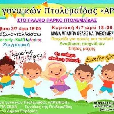 Πτολεμαΐδα: Διήμερο δραστηριοτήτων για παιδιά από διαδικτυακές Ομάδες