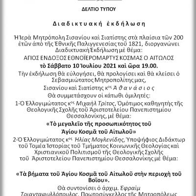 Διαδικτυακή εκδήλωση, της Ιεράς Μητρόπολης Σισανίου και Σιατίστης, το Σάββατο 10 Ιουλίου