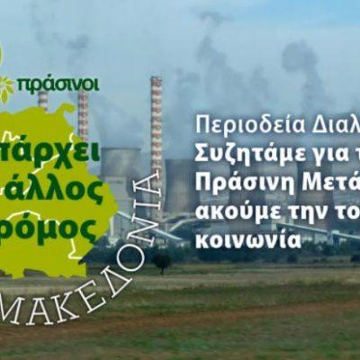 Περιοδεία Διαλόγου των Πράσινων στη Δυτική Μακεδονία:  Συζητάμε για την Πράσινη Μετάβαση, ακούμε την τοπική κοινωνία
