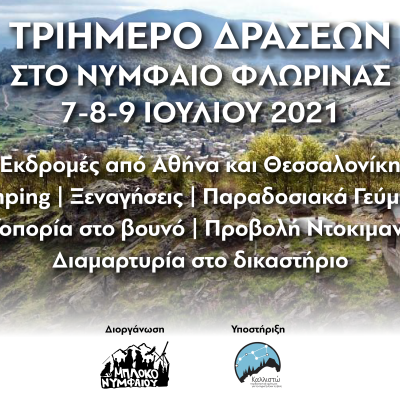 Τριήμερο δράσεων  και ενημέρωσης για την εγκατάσταση αιολικών σταθμών στο Νυμφαίο Φλώρινας