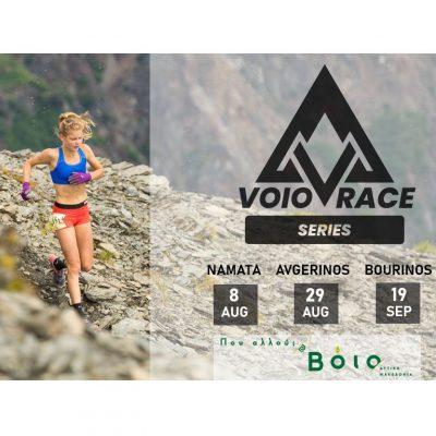 Δήμος Βοΐου: Ορεινοί μαραθώνιοι αγώνες με την ονομασία VoioRace την Κυριακή 8 Αυγούστου
