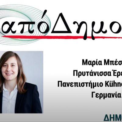 ΑπόΔημος: Γνωρίζουμε τα μέλη του δικτύου του Δήμου Κοζάνης μέσα από συνεντεύξεις