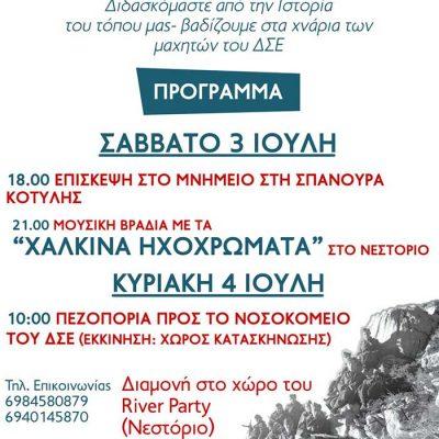Oι Οργανώσεις του ΚΚΕ και της ΚΝΕ στη Δυτική Μακεδονίαοργανώνουν και φέτοςεπίσκεψησε ένα από τα πιο όμορφα αλλά και με την πιο βαριά ιστορία μέρη της περιοχής,στην περιοχή του Γράμμου στην Καστοριά,τοΣαββατοκύριακο 3 και 4 Ιούλη