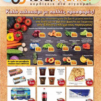 Τo νέο φυλλάδιο και οι προσφορές από το Τotal Market, επί της οδού Δημοκρατίας 39, στην Κοζάνη – Γιατί με το Τotal Market …κερδίζεις στα σίγουρα!!!