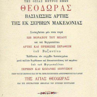 Καλή εβδομάδα, δι' ευχών (και) της ''Οσίας μητρός ημών Θεοδώρας  Βασιλίσσης Άρτης της εκ Σερβίων Μακεδονίας''.  (του παπαδάσκαλου Κωνσταντίνου Ι. Κώστα)