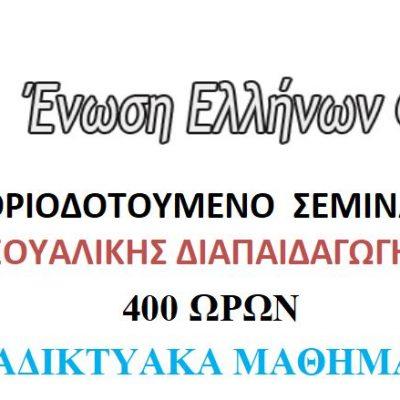 Ένωση Ελλήνων Φυσικών: Ετήσιο μοριοδοτούμενοεπιμορφωτικό πρόγραμμα με θέμα τη Σεξουαλική Αγωγή, στην Κοζάνη