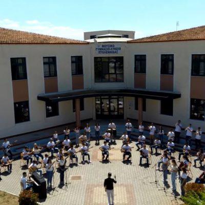 """Με την εκτέλεση του πασίγνωστου τραγουδιού του Μανώλη Χιώτη και της Μαίρης Λίντα """"Εσύ"""" κλείνει τη σχολική χρονιά το Μουσικό Σχολείο  Πτολεμαΐδας  (Βίντεο)"""