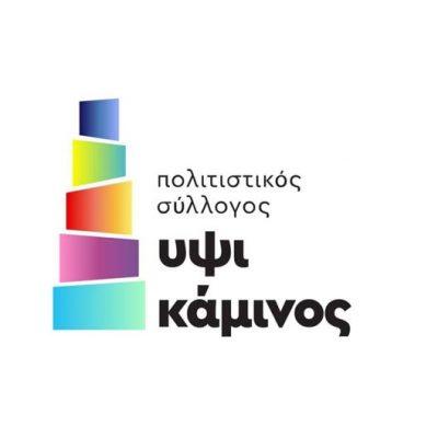 """Πολιτιστικός Σύλλογος Πτολεμαϊδας """"ΥΨΙΚΑΜΙΝΟΣ"""" : Οργανωμένες πολιτιστικές εξορμήσεις"""