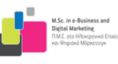 """Πρόγραμμα Μεταπτυχιακών Σπουδών του τμήματος Διοικητικής Επιστήμης και Τεχνολογίας, του Πανεπιστημίου Δυτικής Μακεδονίας, με τίτλο: """"Ηλεκτρονικό Επιχειρείν και Ψηφιακό Μάρκετινγκ"""""""