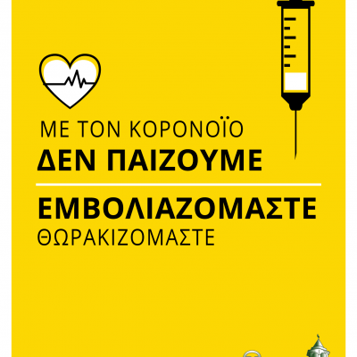 Δήμος Γρεβενών: Με τον κορωνοϊό Δεν Παίζουμε, Εμβολιαζόμαστε-Θωρακιζόμαστε