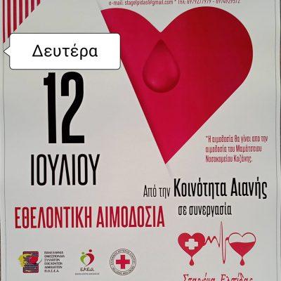 Καλοκαιρινή εθελοντική αιμοδοσία στην Αιανή – Δευτέρα 12 Ιουλίου από 15:30 έως 20:00 στη αίθουσα της Κοινότητας