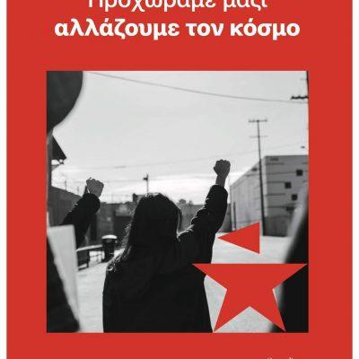 Κάλεσμα στην νέα γενιά της Δ. Μακεδονίας για συστράτευση με την νεολαία ΣΥΡΙΖΑ Προχωράμε μαζί   Αλλάζουμε τον κόσμο