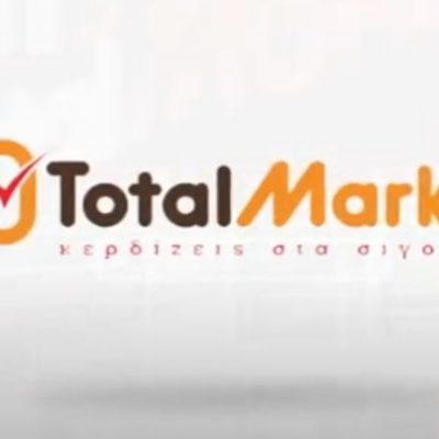 kozan.gr: Oι προσφορές από το Τotal Market,  επί της οδού Δημοκρατίας 39, στην Κοζάνη, συνεχίζονται – Γιατί με το Τotal Market …κερδίζεις στα σίγουρα! Οι καλύτερες τιμές στην Ελλάδα, σε μεγάλη ποικιλία προϊόντων, με τις απίστευτες προσφορές μας (Nέο βίντεο)